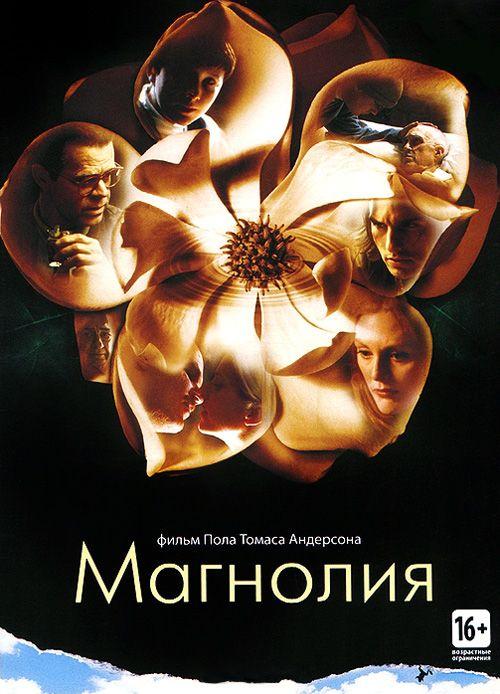 Магнолия (Magnolia) По-моему, это один из лучших современных сценариев авторского кино. Блестящая, магнетическая работа. Великолепный актерский состав: робкий Хоффман, искренняя Джулианна Мур, праведный Джон Райли, нервическая Мелора Уолтерс, конечно Круз.. Пересматривал как под гипнозом!