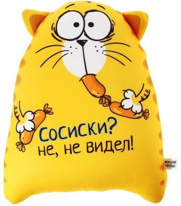 """Антистрессовый кот """"Сосиски? Не, не видел!"""""""