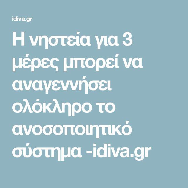 Η νηστεία για 3 μέρες μπορεί να αναγεννήσει ολόκληρο το ανοσοποιητικό σύστημα -idiva.gr