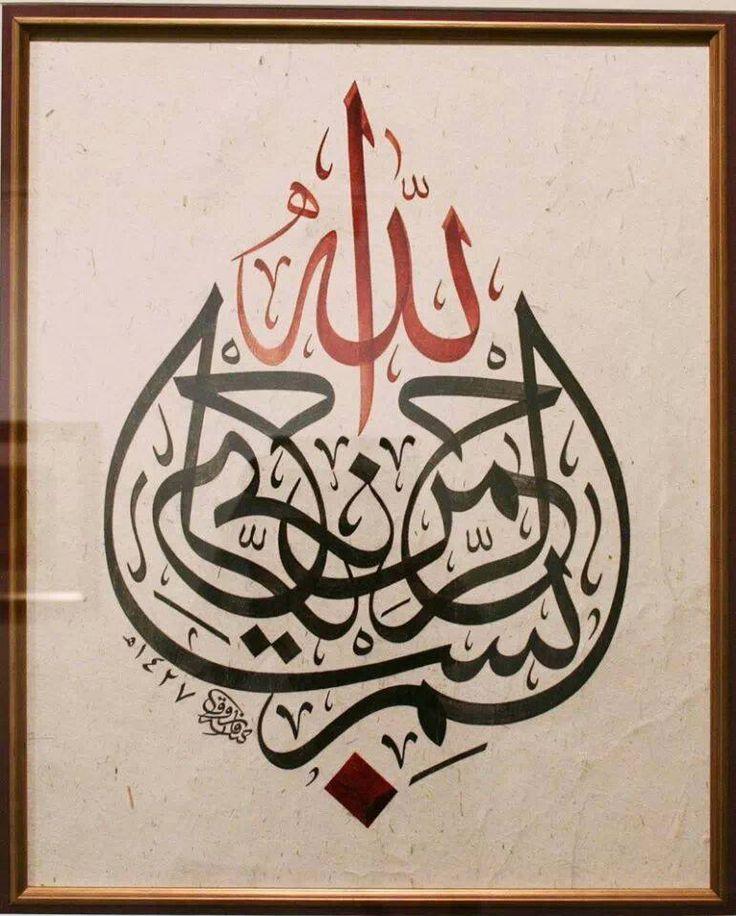 B İ S M İ L L A H İ R R A H M Â N İ R R A H Î M  hattat: muhammed faruk el haddâd, sülüs (h. 1427)