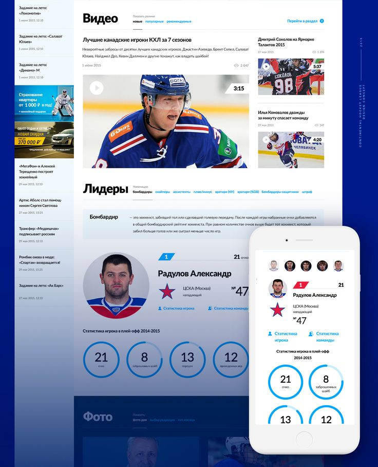 Design concept for the Kontinental Hockey League