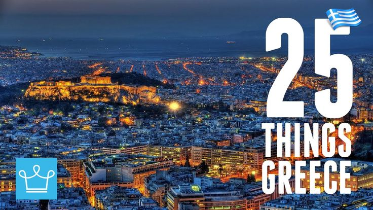 25 Things You Didn't Know About Greece - YouTube