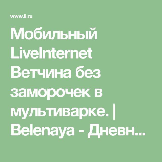 Мобильный LiveInternet Ветчина без заморочек в мультиварке.   Belenaya - Дневник Belenaya  