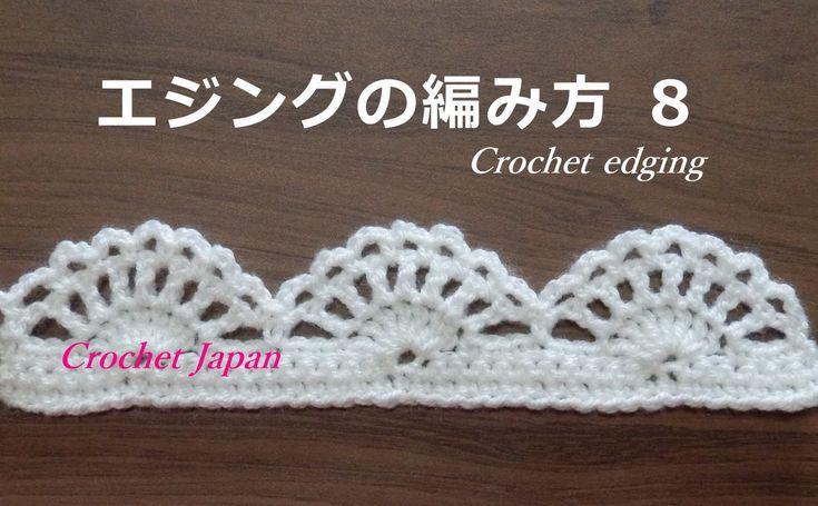 エジング( 縁編み)の編み方 8【かぎ針編み】How to Crochet edging もっと見る