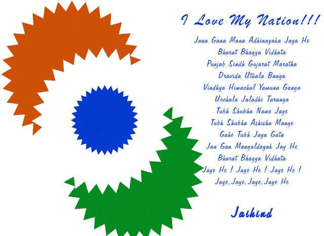 Republic Day Poem in English 26 January Poem in English Language-2