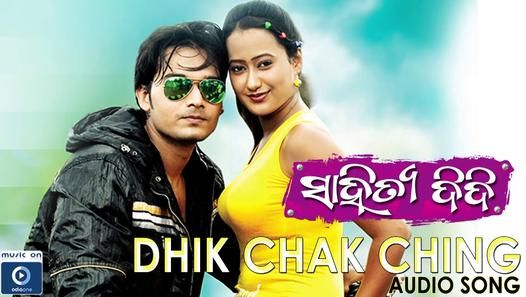Latest Odia Movie Sahitya Didi Song Dhik Chak Ching Song -1786