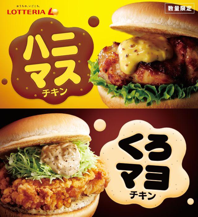 ~チキンを採用したハンバーガー新登場!!~ 『ハニーマスタードグリルチキンバーガー』、『黒こしょうマヨチキンバーガー』 2016年11月1日(火)より期間限定販売!