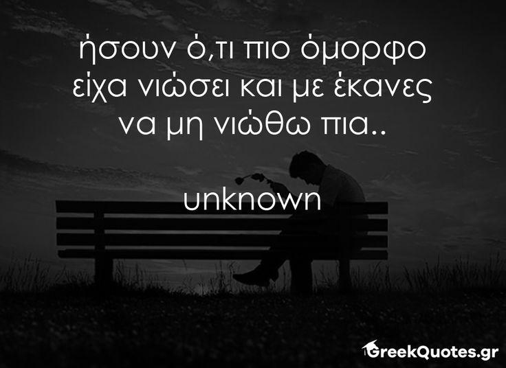 ελληνικά quotes - Αναζήτηση Google