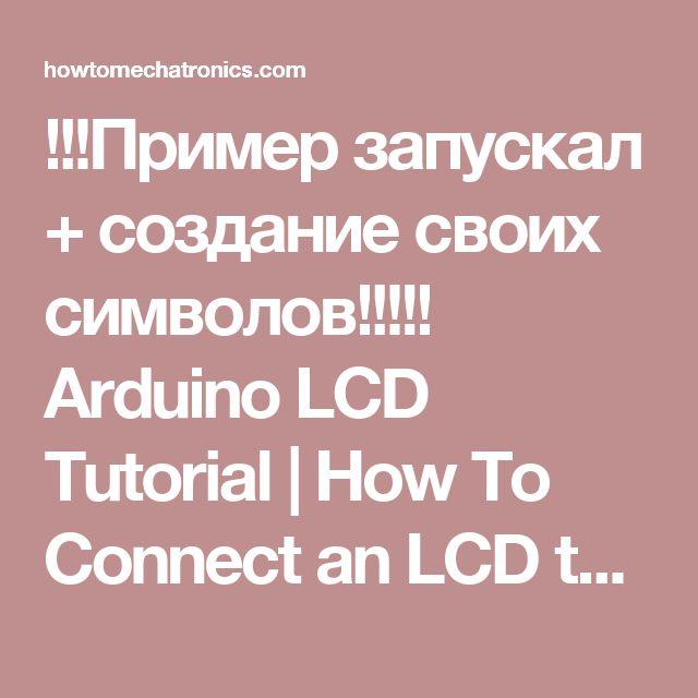 !!!Пример запускал + создание своих символов!!!!! Arduino LCD Tutorial | How To Connect an LCD to Arduino