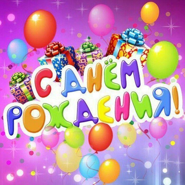 Поздравление ребенку с днем рождения словами