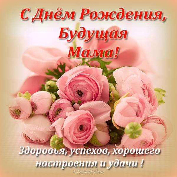 Поздравления с днем рождения маме девочки своими словами в прозе