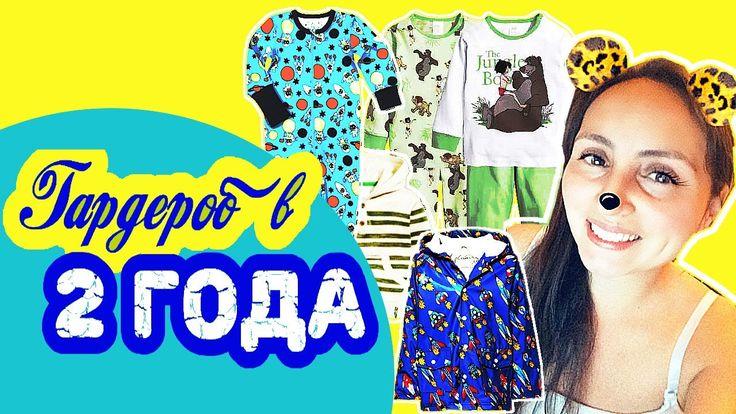 Детская одежда для мальчиков возраст 2 года Insta Irina Gram