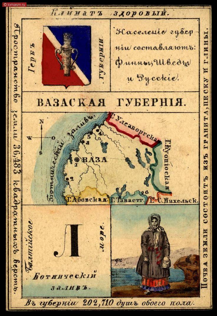 вазакская губерния 1.jpg