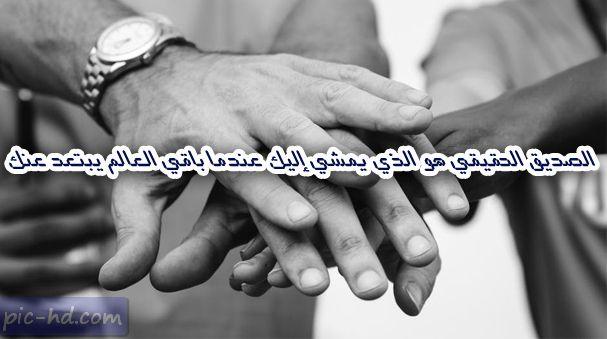 صور عن الصداقة كلام عن الصداقة والاصدقاء مكتوب علي صور Pics Image Holding Hands