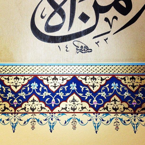 My work… #calligraphy #illumination #art #artwork #mywork #design #gold #traditional #islamicart #blue #gold #turkey