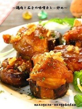 ■鶏肉と茄子の味噌カレー炒め■