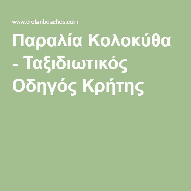 Παραλία Κολοκύθα - Ταξιδιωτικός Οδηγός Κρήτης