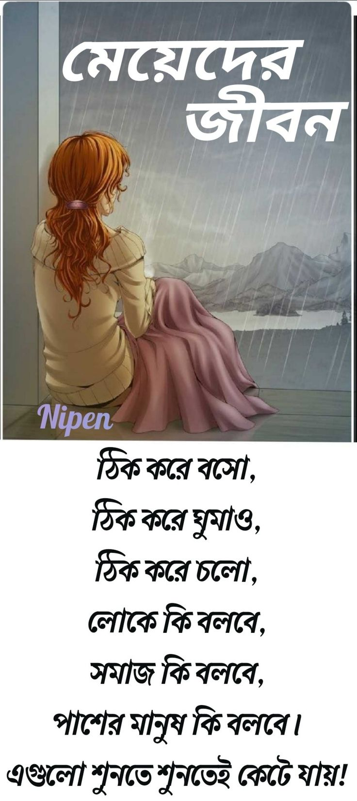 Pin by Nipen Barman on Bangla quotes (With images ...