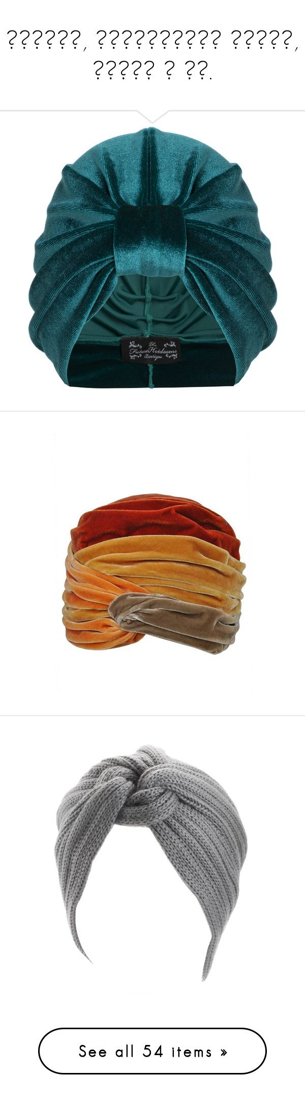 """Тюрбан, ковбойская шляпа, кепка и др."" by klukina-mv ❤ liked on Polyvore featuring accessories, hats, blue, blue hat, velvet hat, teal hat, turban hat, blue turban, orange and orange hat"