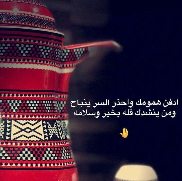 Pin By روح الورد On سناباتي Quran Quotes Inspirational Beautiful Arabic Words Cover Photo Quotes