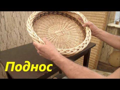 Плетение из лозы-Кресло-Мастер-класс от Виталия Ларина ч.2 - Wickerwork…