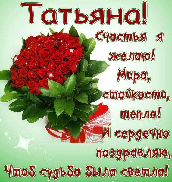 Поздравление, фото открытки для тани