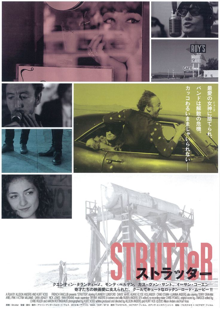 ストラッター のレビューやストーリー、予告編をチェック!上映時間やフォトギャラリーも。
