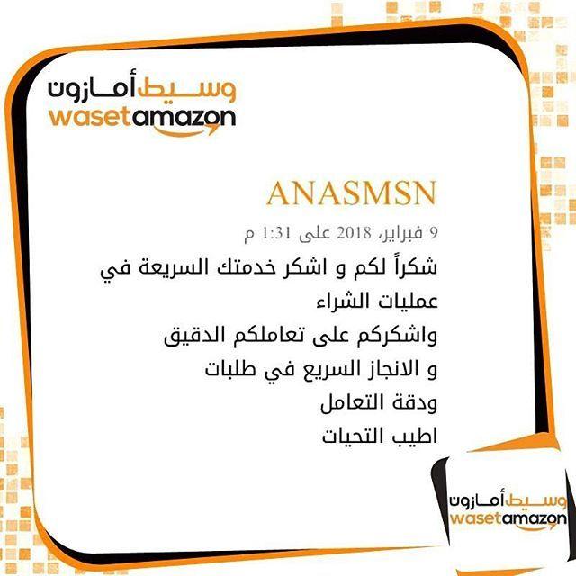تسوق تجارب العملاء شراء شوبينق اونلاين صباح الخير السعودية طلبات مع وسيط امازون شكرا لعملائنا المميزين رضاكم قياس جودتنا Amazon Shopping Owb 3 1
