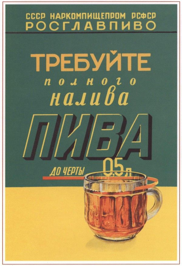 "Советский плакат ""Требуйте полного налива пива"""
