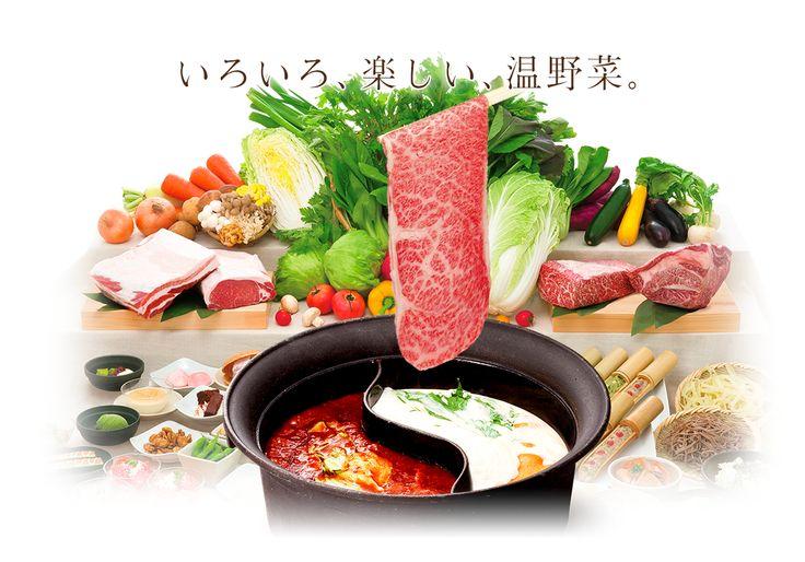 いろいろ、楽しい、温野菜。