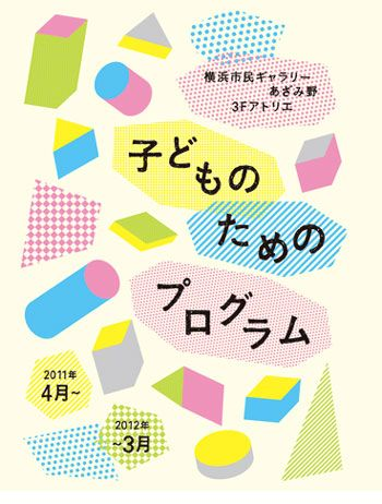 子どものためのプログラム2011「秘密基地。」 « 横浜市民ギャラリーあざみ野