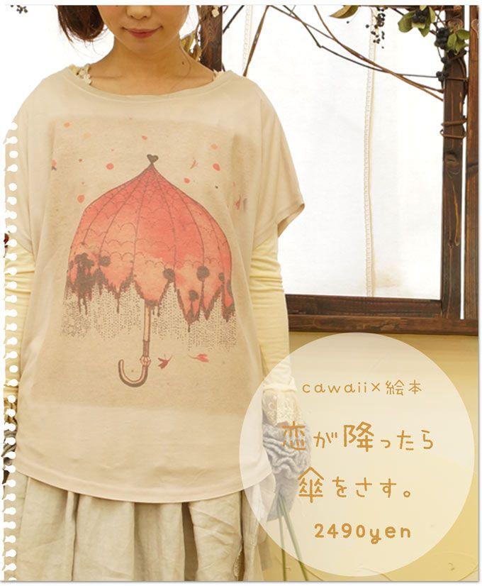 5/21 20時から 残りわずか* *cawaii×絵本* 恋が降ったら傘をさす。やさしいタッチのイラストTシャツ。 レディース トップス 大きいサイズ 森ガール (メール便可)【楽天市場】