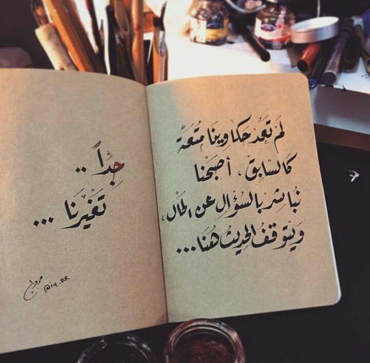تغيرنا جدا لم تعد حكاوينا متعة كالسابق أصبحنا نباشر بالسؤال عن الحال ويتوقف الحديث هنا Quotes For Book Lovers Love Quotes Wallpaper Words Quotes