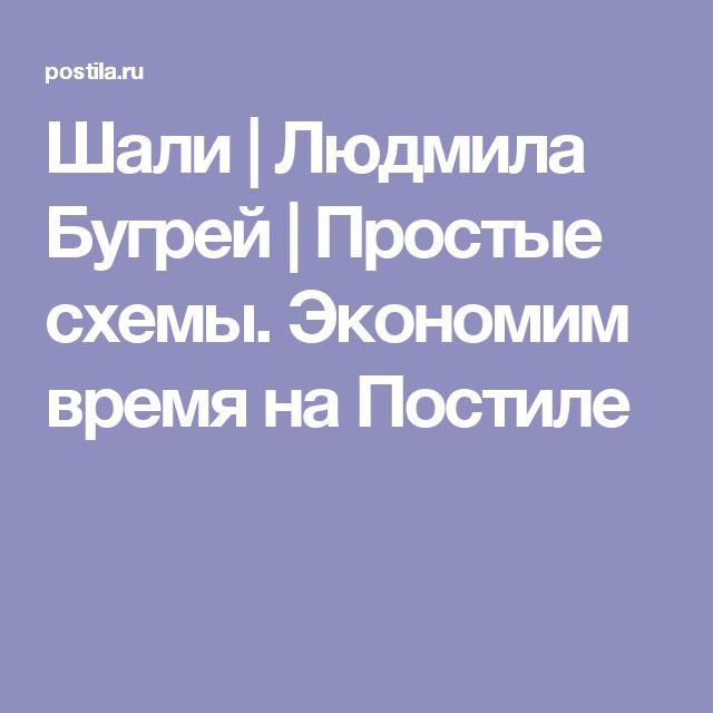 Шали | Людмила Бугрей | Простые схемы. Экономим время на Постиле