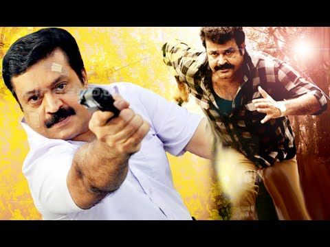 MALAYALAM FULL MOVIE 2016 # MOHANLAL # SURESH GOPI # MALAYALAM ACTION MOVIES FULL # NEW RELEASES - (More info on: http://LIFEWAYSVILLAGE.COM/movie/malayalam-full-movie-2016-mohanlal-suresh-gopi-malayalam-action-movies-full-new-releases/)