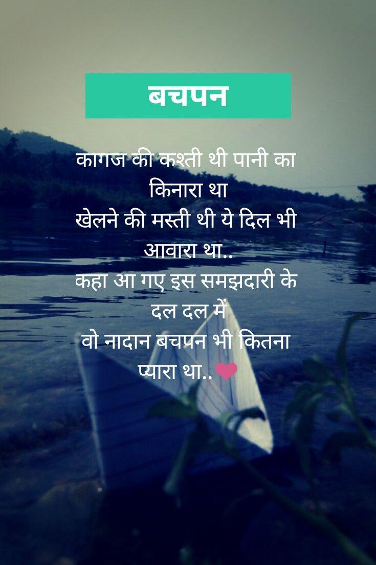Childhood Hindi Quotes Shayari Childhood Quotes Hindi