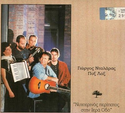 One of my favorite Dalaras albums. A great collaboration with Πυχ Λαχ that resulted in mesmerizing music.