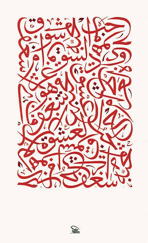Wissam Shawkat - Love Capet Arabic calligraphy with all the different words for love