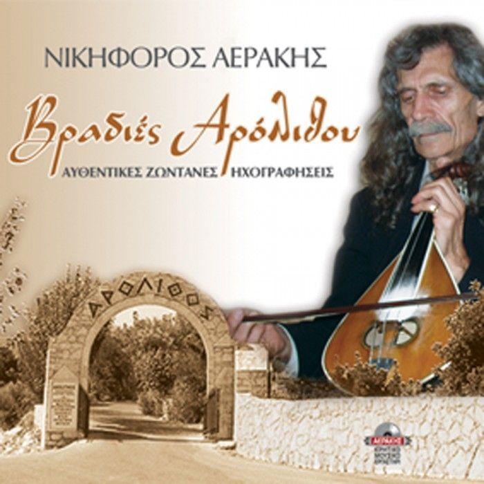 Cretan music in cretaneshop.gr