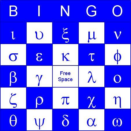 Time for Greek School: Greek Bingo Cards