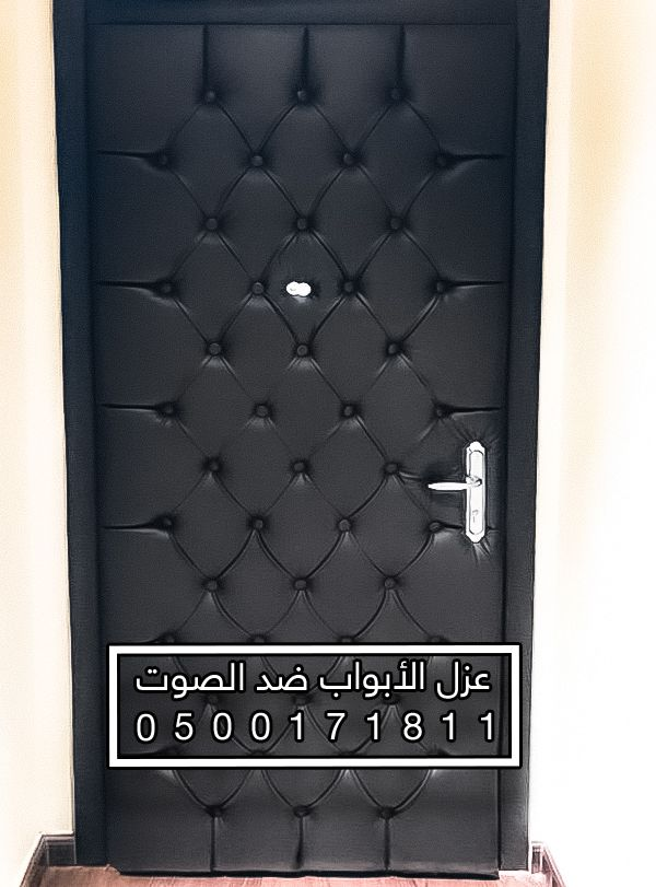 عازل صوتي للأبواب تنجيد الأبواب بعد عزلها صوتيا تلبيس الباب