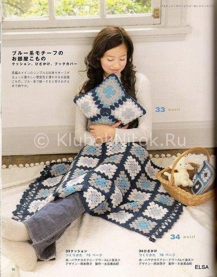 Плед и подушка из квадратных мотивов | Вязание крючком | Вязание спицами и крючком. Схемы вязания.