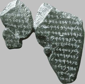 "A large basalt stele with thirteen lines of Aramaic script was discovered in 1993 at the foot of Mount Hermon. The inscription was created by King Hazael of Aram-Damascus in about 825 BCE,  soon after the time of King Ahab of Israel and David's lineal descendant, King Jehosaphat of Judah. It states that his father, Hadad II, was victorious in battle against Jehosaphat (c. 860 BCE) and defeated the ""foot soldiers, charioteers and horsemen of the King of the House of David."""