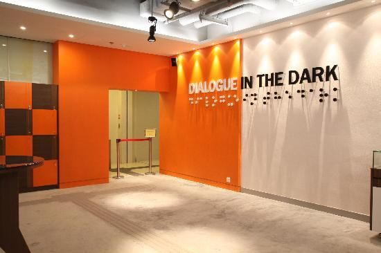 Dialogue in the Dark. The number one experience in HK as rated on trip advisor.