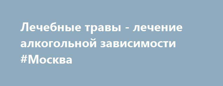 Лечебные травы - лечение алкогольной зависимости #Москва http://www.pogruzimvse.ru/doska/?adv_id=296155 Данное средство активно применяется в лечении алкогольных зависимостей. Замечено, что после курса лечения человек, активно усугубляющий продуктами алкогольного вида, бросал пагубное пристрастие навсегда.   Это происходит благодаря наличию в составе препарата коприна. Именно он и влияет на алкоголь в организме человека. Если есть даже незначительно употребление продукции алкогольного вида…