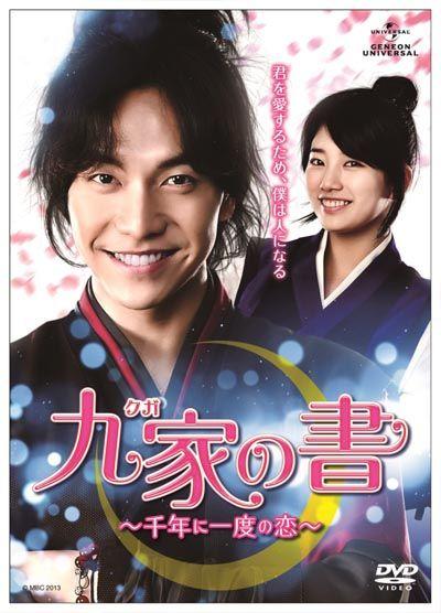 「九家(クガ)の書 ~千年に一度の恋~」Blu-ray/DVD 製作:2013年/韓国/MBC