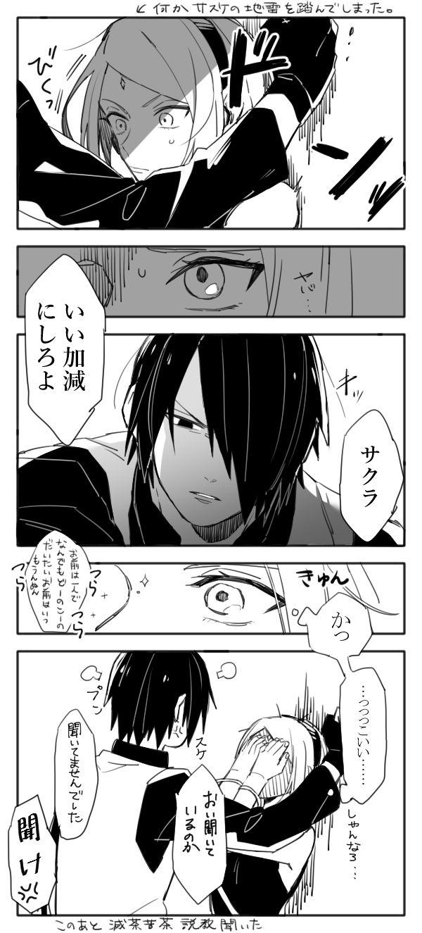 「NARUTOlog3」/「錠間江」の漫画 [pixiv]