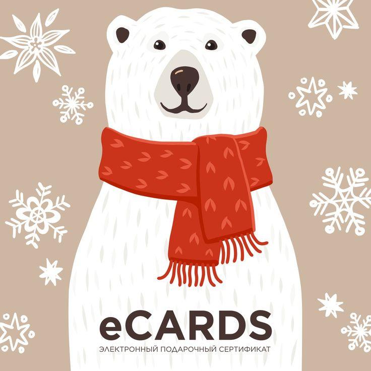 Выбирать подарки к Новому году так приятно, согласна 🙂? Удиви своих близких с eCARDS! Это необычный, современный и очень удобный подарок, который вызовет неподдельный восторг.