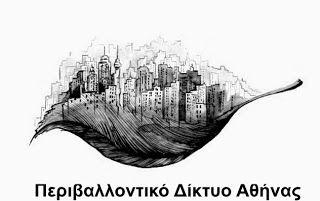 Περιβαλλοντικό Δίκτυο Αθήνας: Πρόσκληση σε συνέλευση κιμνημάτων πόλης, φορέων κα...