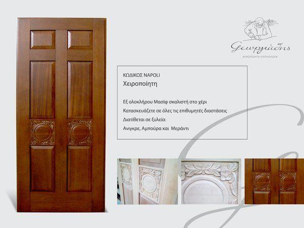 #handmade wooden door_code: Napoli / Georgiadis handmade furniture